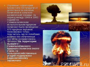 Огромные территории Казахстана пострадали от деятельности военных полигонов и за