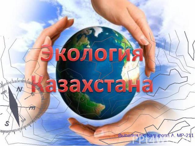 Выполнила: Кадырова А. МР-211