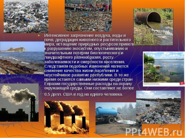 Интенсивное загрязнение воздуха, воды и почв, деградация животного и растительного мира, истощение природных ресурсов привели к разрушению экосистем, опустыниванию и значительным потерям биологического и ландшафтного разнообразия, росту заболеваемос…