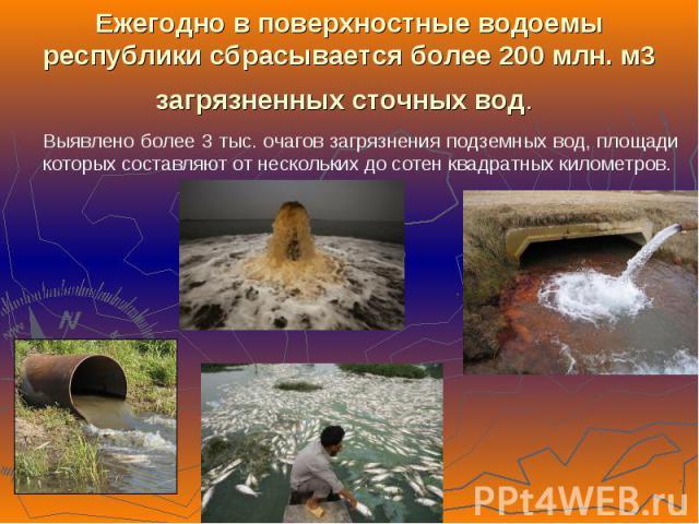 Ежегодно в поверхностные водоемы республики сбрасывается более 200 млн. м3 загрязненных сточных вод.