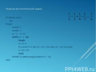 Program sum; Program sum; var Begin writeln (' readln ( a:= 1 ; s:=0; while a&lt