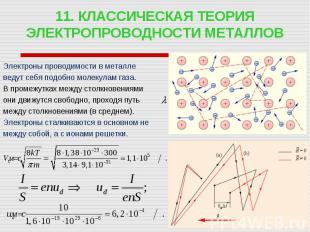 Электроны проводимости в металле Электроны проводимости в металле ведут себя под