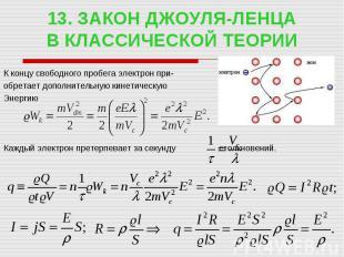 К концу свободного пробега электрон при- К концу свободного пробега электрон при