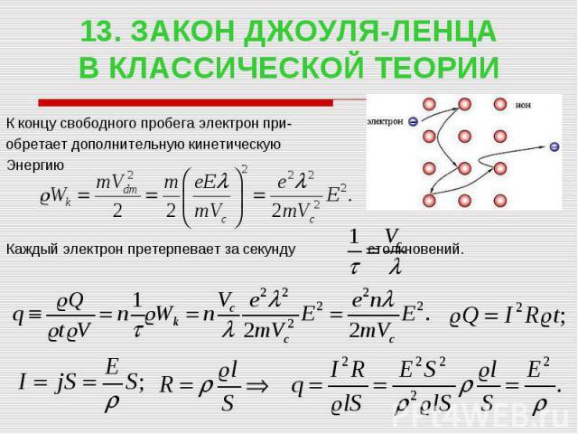 К концу свободного пробега электрон при- К концу свободного пробега электрон при- обретает дополнительную кинетическую Энергию Каждый электрон претерпевает за секунду столкновений.