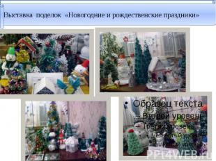 Выставка поделок «Новогодние и рождественские праздники»
