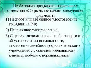 1) Паспорт или временное удостоверение гражданина РФ;1) Паспорт или временное уд
