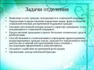 Задачи отделения Выявление и учет граждан, нуждающихся в социальной поддержке; О