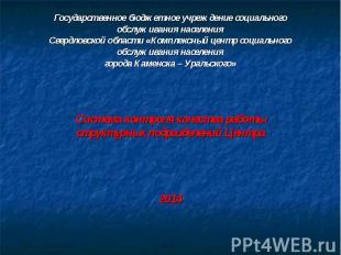 Государственное бюджетное учреждение социального обслуживания населения Свердлов