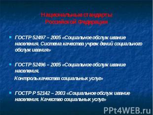 Национальные стандарты Российской Федерации ГОСТР 52497 – 2005 «Социальное обслу