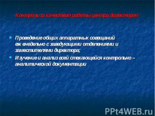 Контроль за качеством работы центра директором Проведение общих аппаратных совещ