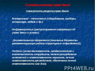 Система качества учреждения Совокупность ресурсов учреждения: Материально – техн