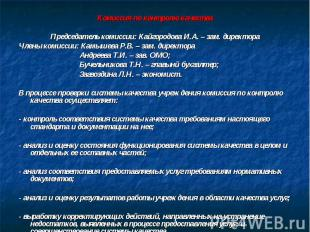 Комиссия по контролю качестваКомиссия по контролю качестваПредседатель комиссии:
