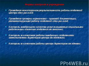 Формы контроля в учрежденииФормы контроля в учрежденииПроведение мониторингов ре
