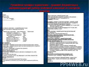 Проведение проверки нормативно – правовой документации, регламентирующей работу