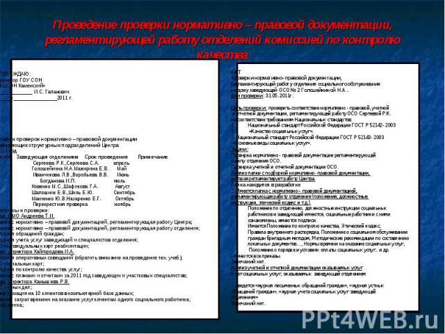 Проведение проверки нормативно – правовой документации, регламентирующей работу отделений комиссией по контролю качества