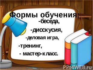 Формы обучения: