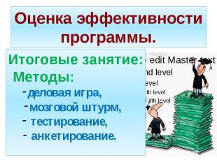 Оценка эффективности программы. Итоговые занятие: Методы: деловая игра, мозговой