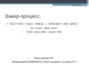 Вакер-процесс. Н2С=СН2 + Н2О + PdCl2 → CH3CHO + Pd + 2HCl Pd + 2 CuCl2 → PdCl2 +