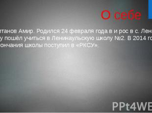 О себе Я Тавсултанов Амир. Родился 24 февраля года в и рос в с. Ленинаул. В 2003