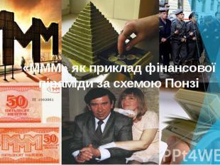 «МММ» як приклад фінансової піраміди за схемою Понзі