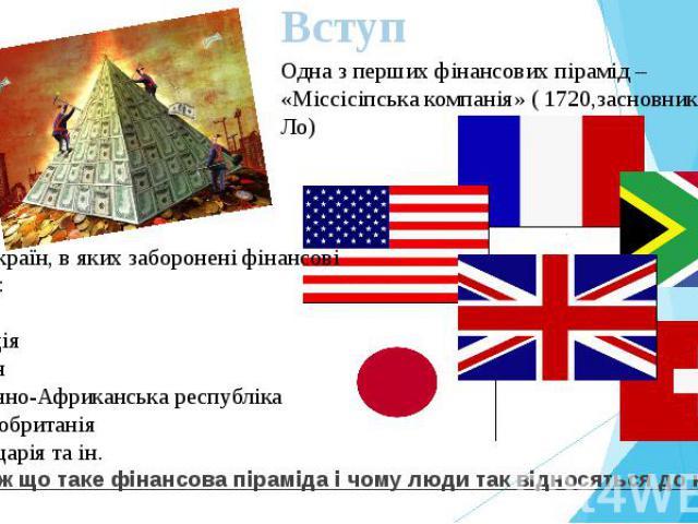Але ж що таке фінансова піраміда і чому люди так відносяться до неї? Але ж що таке фінансова піраміда і чому люди так відносяться до неї?
