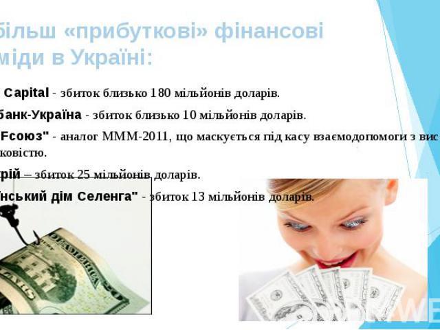 """Найбільш «прибуткові» фінансові піраміди в Україні: King's Capital - збиток близько 180 мільйонів доларів. Ліонебанк-Україна - збиток близько 10 мільйонів доларів. """"ПроFFсоюз"""" - аналогМММ-2011, що маскується під касу взаємодопомоги з…"""