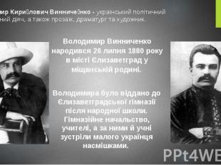 Володи мир Кири лович Винниче нко - українськийполітичний тадержавни
