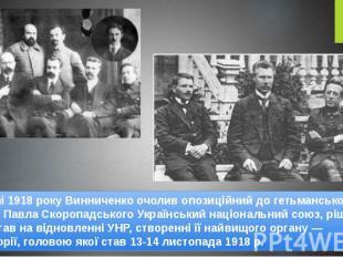 У серпні 1918 року Винниченко очолив опозиційний до гетьманського режиму Павла С