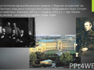 В еміграції політична кар'єра Винниченка тривала. У Відні він за короткий час на
