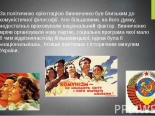 За політичною орієнтацією Винниченко був близьким до комуністичної філософії. Ал