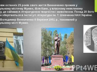 Впродовж останніх 25 років свого життя Винниченко прожив у французькому містечку