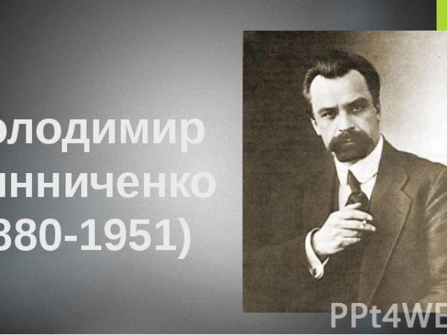 Володимир Винниченко (1880-1951)