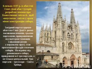Близько 1137 р. в абатстві Сент-Дені абат Сугерій розробляє вчення про Божествен