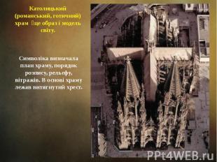 Католицький (романський, готичний) храм це образ і модель світу. Символіка визна