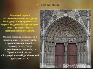 Головний портал розташовувався на західному боці, двері мали прямокутну форму. Н