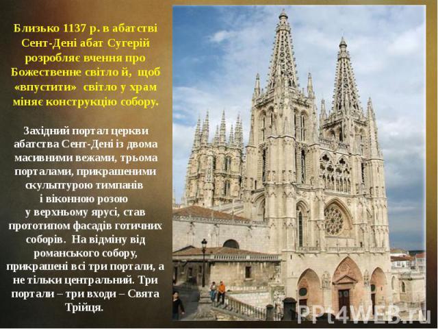 Близько 1137 р. в абатстві Сент-Дені абат Сугерій розробляє вчення про Божественне світло й, щоб «впустити» світло у храм міняє конструкцію собору. Західний портал церкви абатства Сент-Дені із двома масивними вежами, трьома порталами, прикрашеними с…