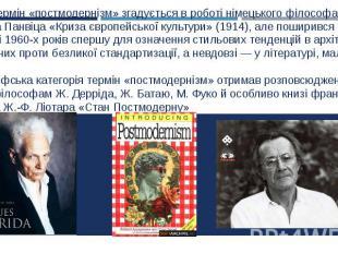 Уперше термін «постмодернізм» згадується в роботі німецького філософа Рудольфа П