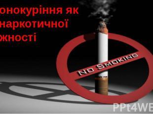 Тютюнокуріння як вид наркотичної залежності