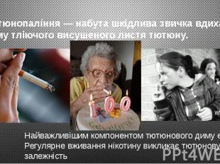 Тютюнопалíння — набута шкідлива звичка вдихання диму тліючого висушеного листя т