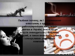 Паління тютюну, як і зловживання алкоголем, є однією із найпоширеніших шкідливих