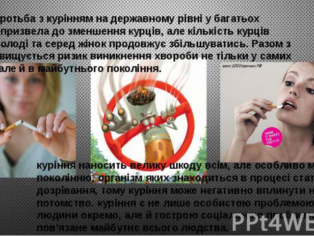Хоча боротьба з курінням на державному рівні у багатьох країнах призвела до зменшення курців, але кількість курців серед молоді та серед жінок продовжує збільшуватись. Разом з цим підвищується ризик виникнення хвороби не тільки у самих курців, але й…