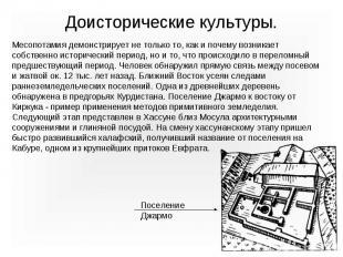 Доисторические культуры.