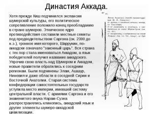 Династия Аккада.