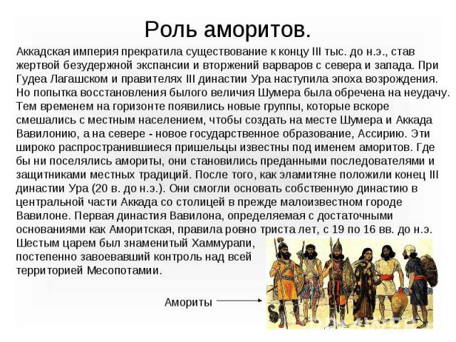 Роль аморитов.