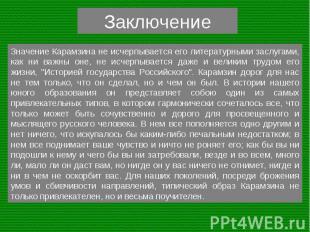 Заключение Значение Карамзина не исчерпывается его литературными заслугами, как