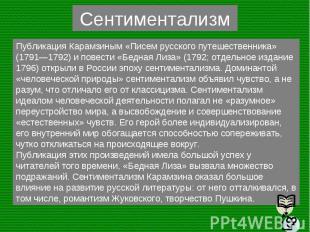 Публикация Карамзиным «Писем русского путешественника» (1791—1792) и повести «Бе