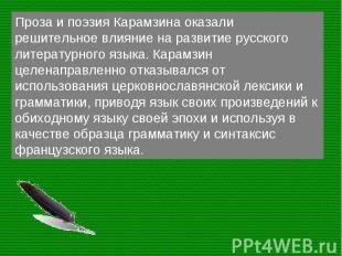Проза и поэзия Карамзина оказали решительное влияние на развитие русского литера