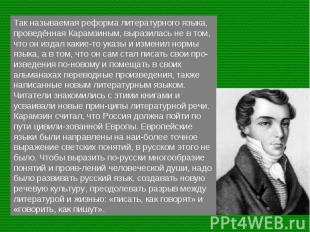Так называемая реформа литературного языка, проведённая Карамзиным, выразилась н