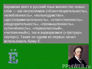 Карамзин ввёл в русский язык множество новых слов — как неологизмов («благотвори