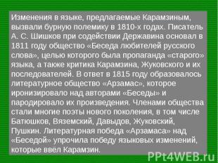 Изменения в языке, предлагаемые Карамзиным, вызвали бурную полемику в 1810-х год